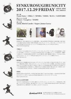 thumbnail_2017.12.29Synkuro-1-e1511263652251.jpg